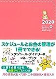 2020 Lucky Schedule, Diary & Money Book Dog(2020 ラッキースケジュール、ダイアリーアンドマネーブック ドッグ)