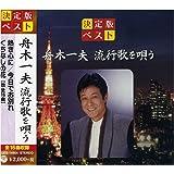 舟木一夫 流行歌 を唄う GES-14954-ON