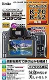Kenko 液晶保護フィルム 液晶プロテクター PENTAX K-70/K-S2用 フラストレーションフリーパッケージ(FFP) KLP-PEK70FFP