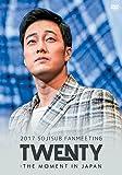 2017 SOJISUB FANMEETING ~TWENTY:THE MOMENT IN JAPAN~ [DVD]