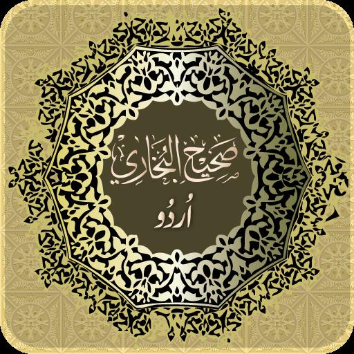 sahih-al-bukhari-urdu-full