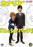 カナリアLIVE『ヒッシノパ ッチ』 [DVD]