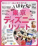I LOVE 東京ディズニーリゾート 2019 (My Tokyo Disney Resort)