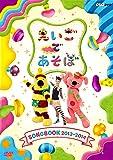 えいごであそぼ SONGBOOK 2013~2014 [DVD]