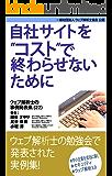 自社サイトをコストで終わらせないために ウェブ解析士の事例発表集(22)