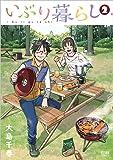 いぶり暮らし 2 (ゼノンコミックス)