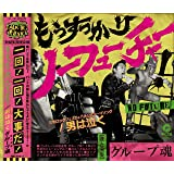 もうすっかり NO FUTURE!(初回生産限定盤)(DVD付)