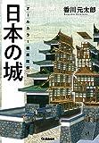 オールカラー 徹底図解 日本の城