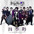 四季彩-shikisai-(スマプラミュージック)(初回生産限定盤Type-C)