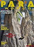 PARA WORLD (パラ ワールド) 2016年8月号