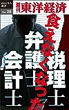 食えなくなった弁護士・会計士・税理士―週刊東洋経済eビジネス新書No.28