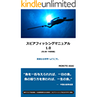 Spearfishing Manual: Welcome to the abyss (Kaiyo bunko) (Japanese Edition)