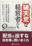 破天荒な経営者たち ──8人の型破りなCEOが実現した桁外れの成功 (ウィザードブックシリーズ)