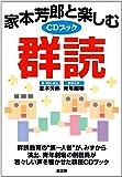 CDブック 家本芳郎と楽しむ群読