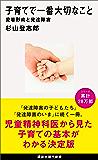 子育てで一番大切なこと 愛着形成と発達障害 (講談社現代新書)