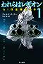 われらはレギオン1 AI探査機集合体 (ハヤカワ文庫SF)