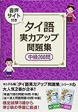 (音声サイト付き) タイ語 実力アップ問題集 中級200問 タイ語マスターシリーズ