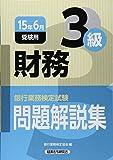 銀行業務検定試験 財務3級問題解説集〈2015年6月受験用〉