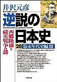 逆説の日本史20 幕末年代史編3/西郷隆盛と薩英戦争の謎