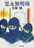 寛永無明剣 (角川文庫)