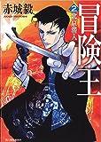 冒険王 2 北京潜入 (ハルキ文庫)