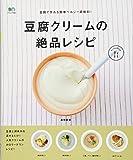 豆腐クリームの絶品レシピ (ei cooking)