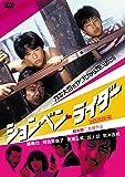 ションベン・ライダー (HDリマスター版) [DVD]