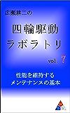 広瀬耕二の四輪駆動ラボラトリ vol.7: 性能を維持する メンテナンスの基本
