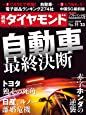 週刊ダイヤモンド 2019年 11/23号 [雑誌] (自動車 最終決断)