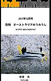 月刊オーストラリアのうみうし2017年12月号 月刊うみうし (うみうし出版)