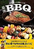 最強バーベキュー ~簡単&おしゃれBBQレシピ79