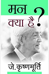 Mann Kya Hai (Hindi Edition) Kindle Edition