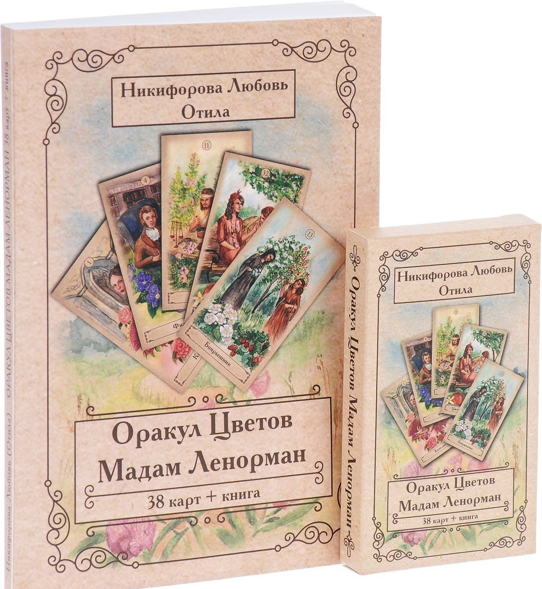 Oracle of Flowers Madame Lenorman Russian Book + 38 Tarot card OTILA Nikiforova