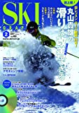 月刊スキーグラフィック2017年2月号