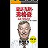 亚历克斯·弗格森:我的自传 (弗格森亲笔自传,官方授权中文简体版!)
