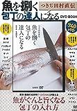 つきぢ田村直伝 魚を捌く包丁の達人になるDVD BOOK (宝島社DVD BOOKシリーズ)