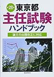 東京都主任試験ハンドブック第28版