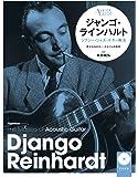 ジャンゴ・ラインハルト ジプシー・ジャズ・ギター [新装版]  (CD付) (The Masters of Acoustic Guitar)