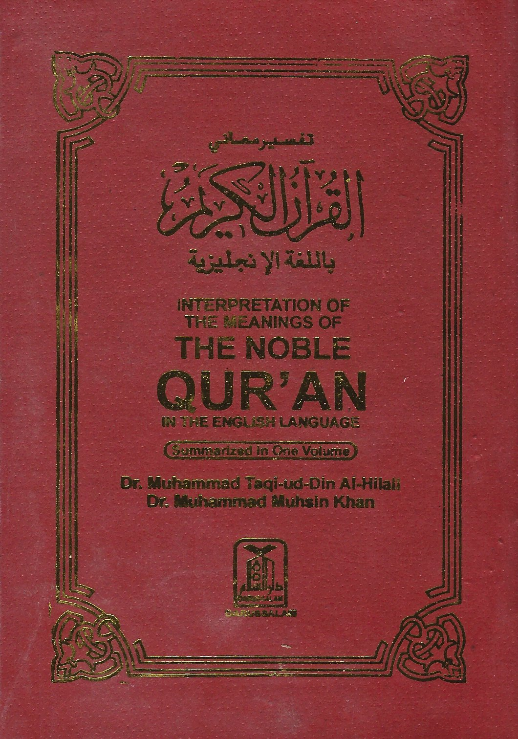 INTERPRETATION OF THE MEANING OF THE NOBLE QUR'AN IN THE
