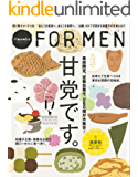 Hanako FOR MEN vol.19 甘党です。