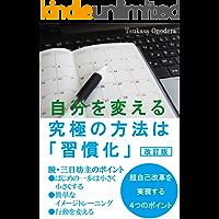 jibunnwokaerukyuukyokunohouhouwashuukankakaiteiban (Japanese Edition)