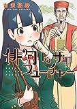 俳句トゥ ザ フューチャー (芳文社コミックス)