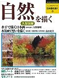 日本画を描く 第5巻 自然を描く (こころのアトリエ・シリーズ)