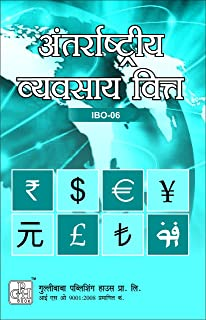 Buy IBO-2 International Marketing Management in Hindi Medium