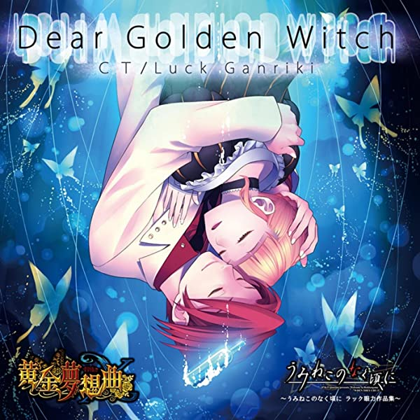 Dear Golden Witch Umineko Sounds By Luck Ganriki Umineko No Nakukoroni Ogonmusou By Luck Ganriki On Amazon Music Amazon Com