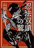 忍法双頭の鷲 (角川文庫)