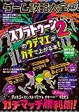 ゲーム攻略大全 Vol.7 (100%ムックシリーズ)