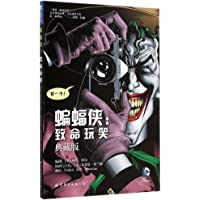 蝙蝠侠--致命玩笑(典藏版)(精)