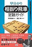 早分かり 相振り飛車定跡ガイド (マイナビ将棋BOOKS)