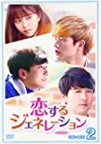 [DVD]恋するジェネレーションDVD-BOX2